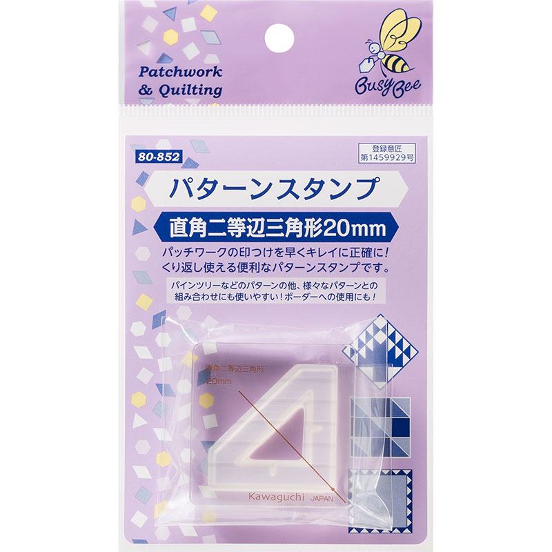 パターンスタンプ 直角二等辺三角形20mm