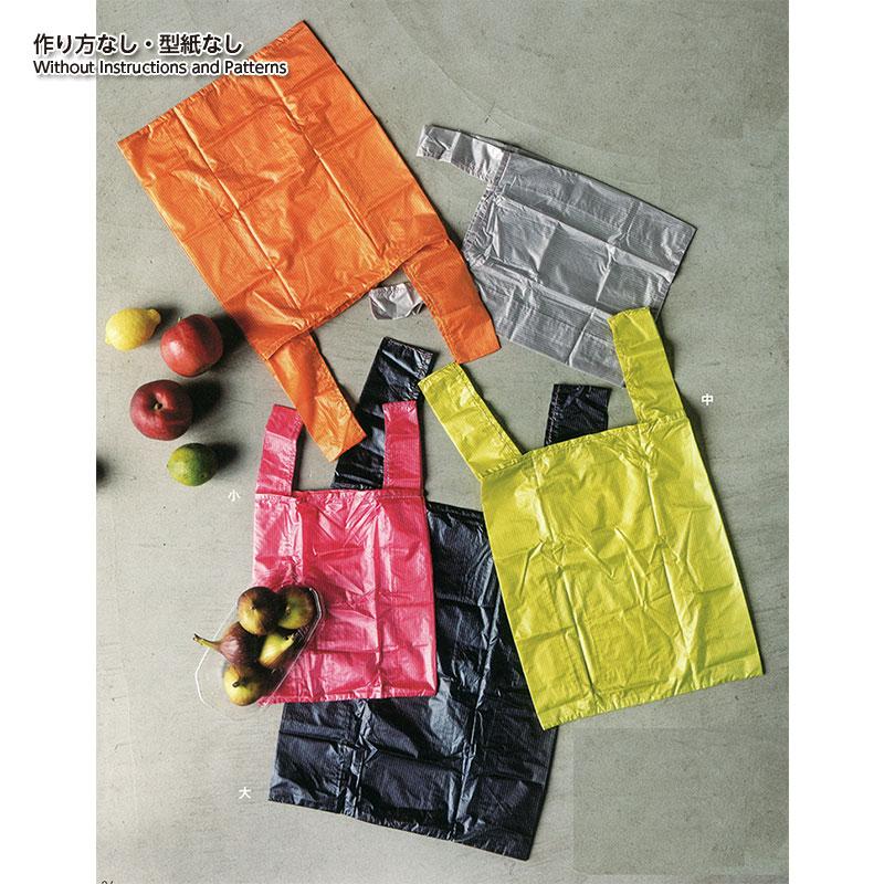 エコバッグ(作り方なし)斉藤謠子の いま作りたいシンプルな服とかわいい小物掲載