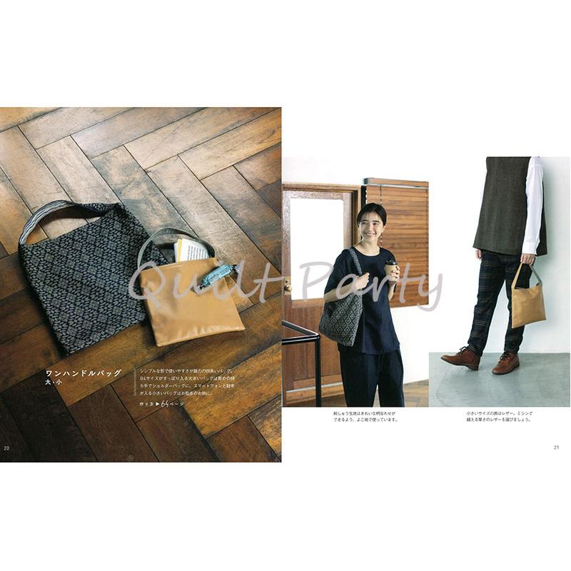 ワンハンドルバッグ 大(作り方なし)斉藤謠子の いま作りたいシンプルな服とかわいい小物掲載