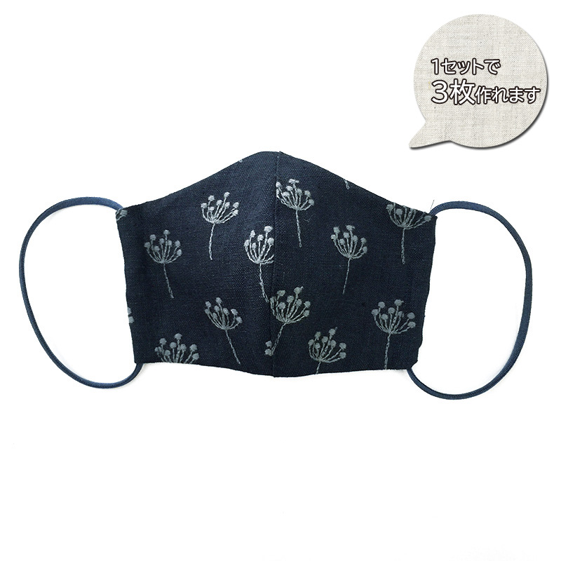 エンブロイダリーレースの布セット(マスク3個分)刺しゅう入りリネン(紺)