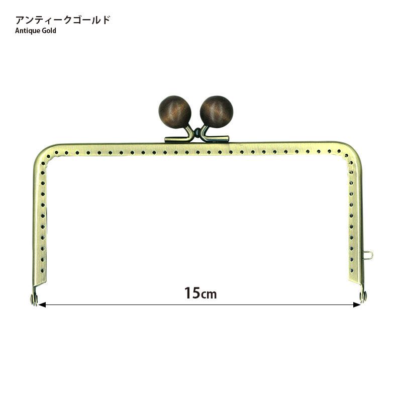 センテナリーコレクション 口金 15cm