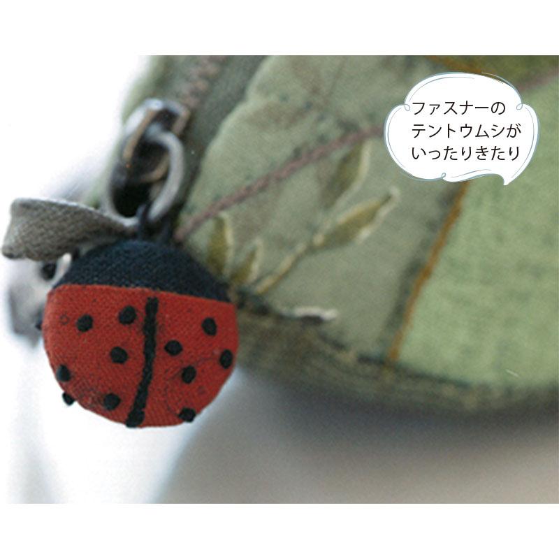 葉っぱのコインケース(作り方なし)斉藤謠子の手のひらのいとしいもの掲載