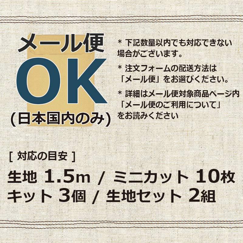 USモノトーンプリント布10枚セット(プレゼント付)*