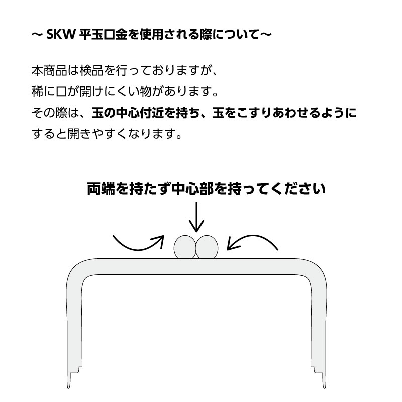平玉口金12.5×7.3cm[SKW13-B]
