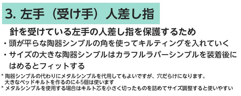 プリム・エゴノミックシンブル