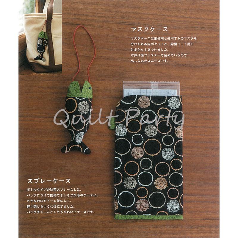 マスクポーチと除菌グッズケースセット(作り方なし)すてきにハンドメイド2020年10月号掲載