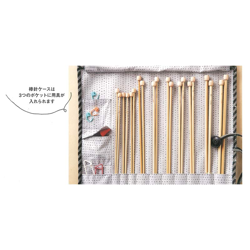 編み針ケース 棒針ケース(作り方なし)斉藤謠子の いま作りたいシンプルな服とかわいい小物掲載
