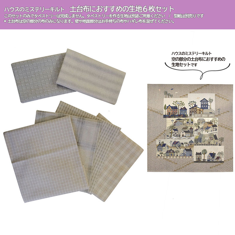 ハウスのミステリーキルト 土台布におすすめの生地6枚セット