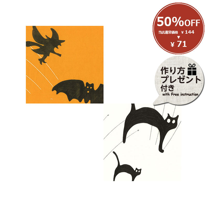 web20160801-01 ハロウィン・シルエット 10cm(プレゼント付き)