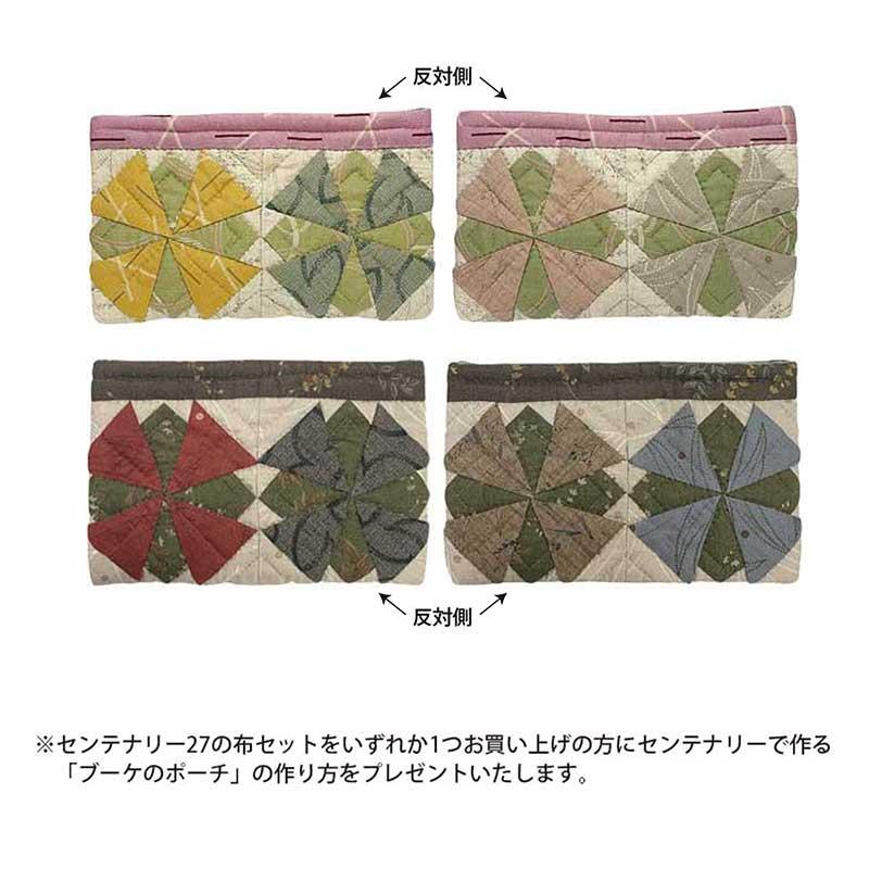 センテナリー27 配色おすすめの布セット(プレゼント付)*