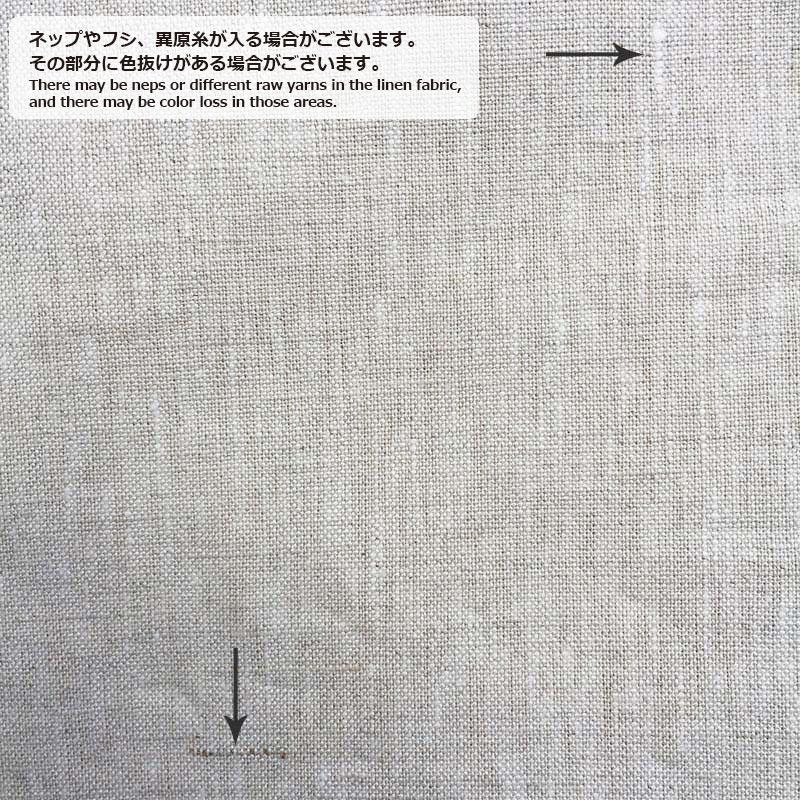 広幅リネン 10cm