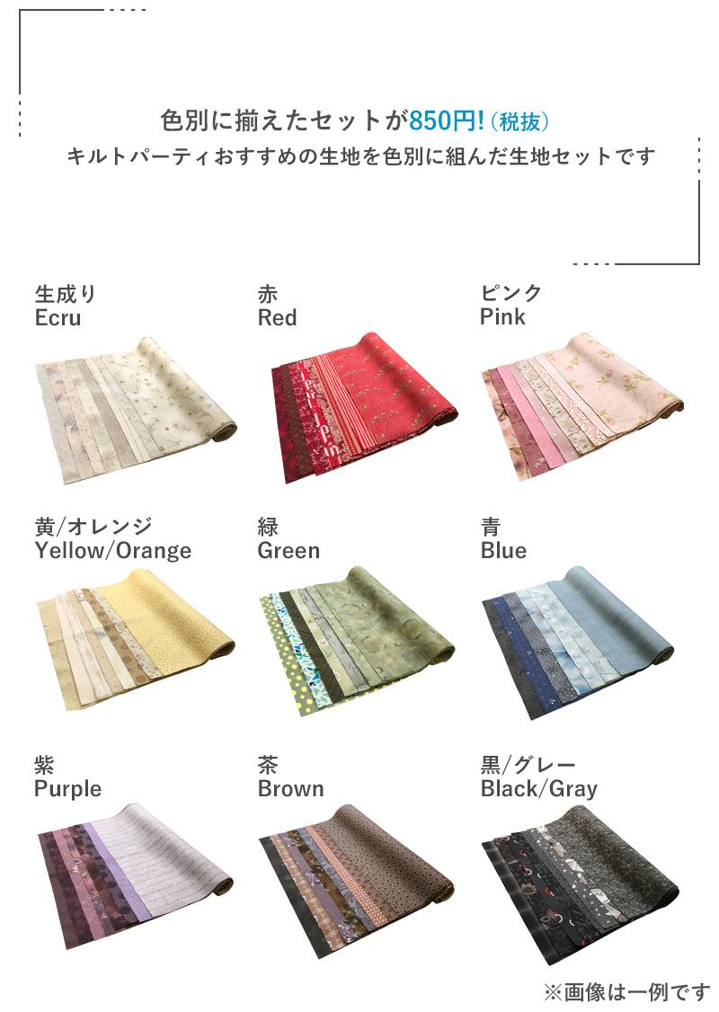カラーパレット8枚セット
