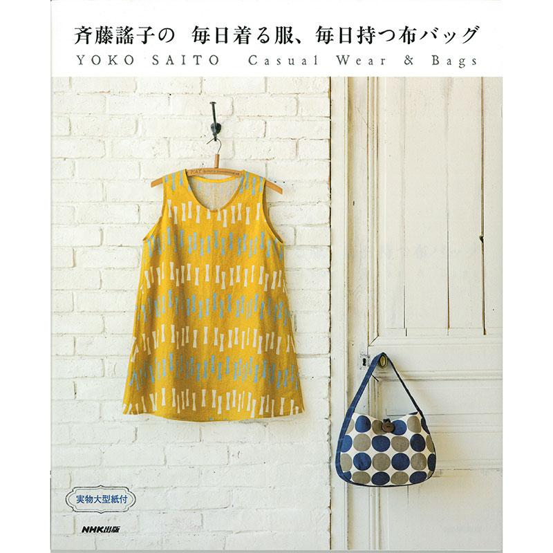 斉藤謠子の毎日着る服、毎日持つ布バッグ