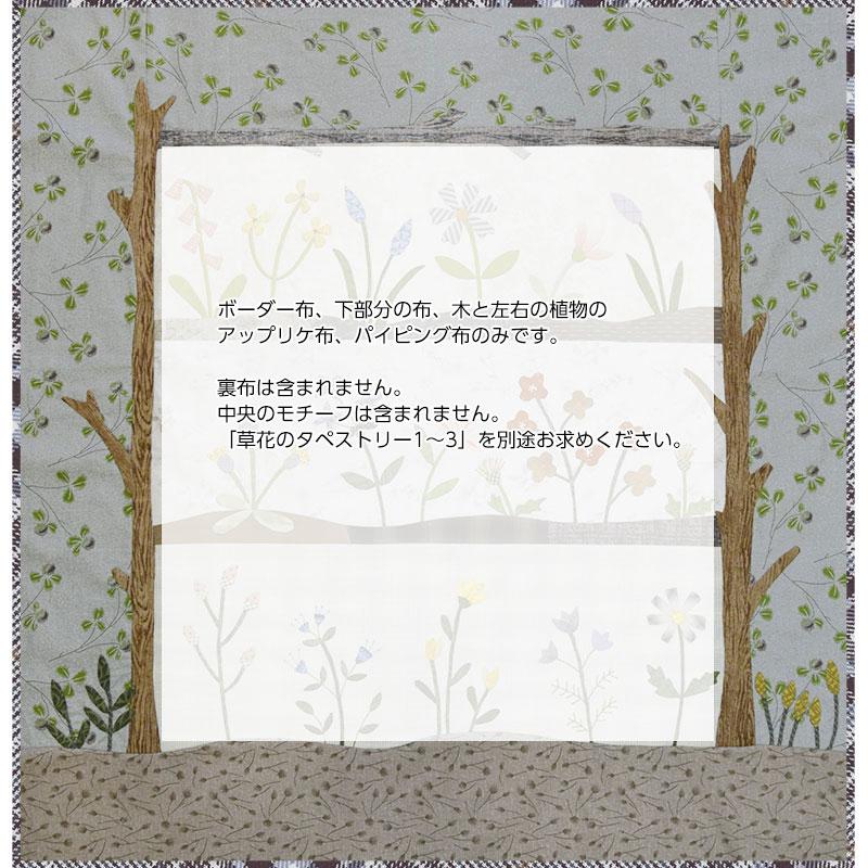 草花のタペストリー4