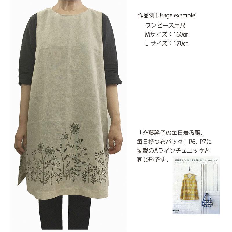 斉藤謠子オリジナルプリント 31700 フラワーボーダー 10cm