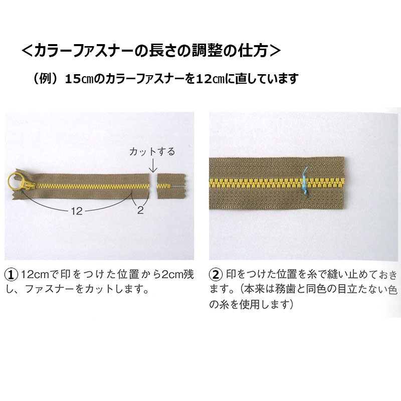 カラーファスナー 12cm