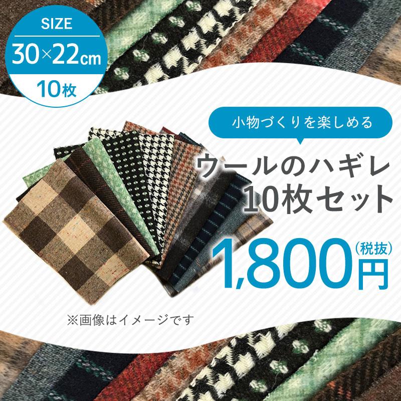 ウールのハギレ10枚セット