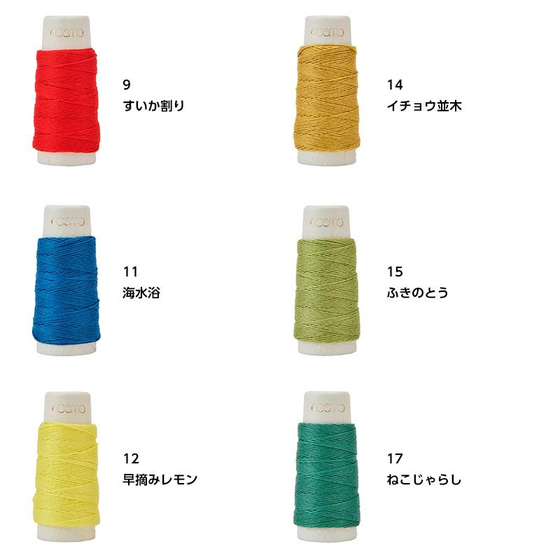 刺し子糸(hidamari) 単色(ソリッド)