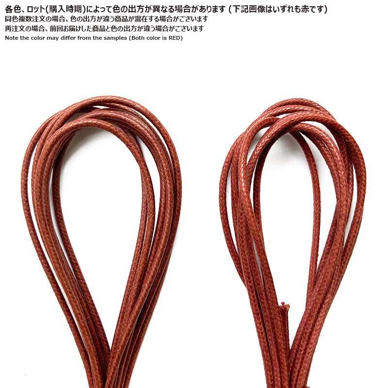 ワックスコード シワ加工(細)