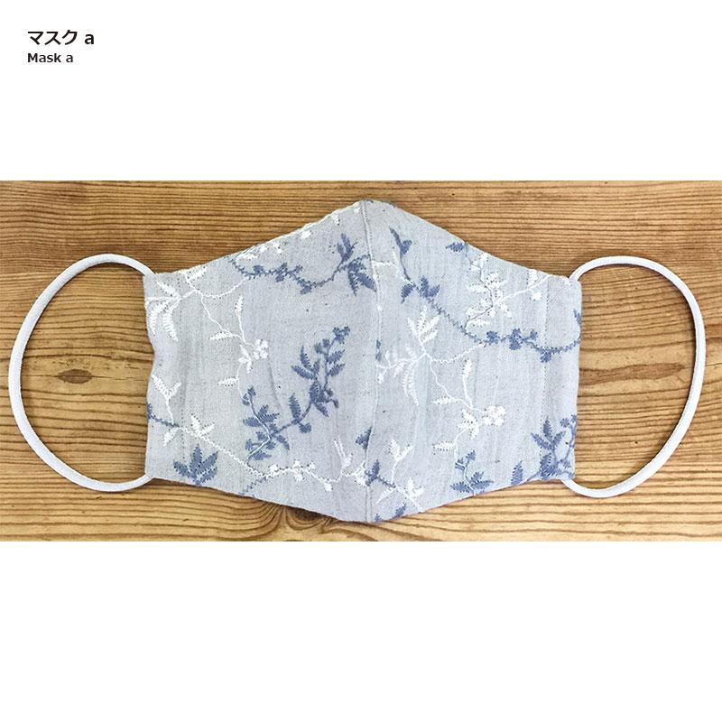 エンブロイダリーレースのマスク(作り方なし)斉藤謠子の いま作りたいシンプルな服とかわいい小物掲載