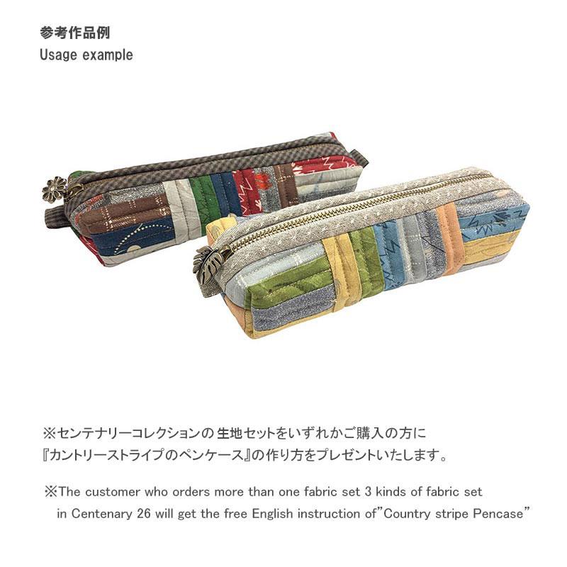 センテナリー26 ベースにおすすめの布セット(プレゼント付)*