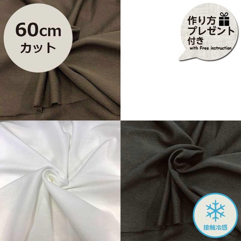 web20200620-03【ひんやり爽快】ミラキュラスクール 60cmカット(プレゼント付き)