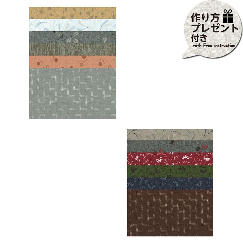 センテナリー26 配色おすすめの布セット(プレゼント付)*