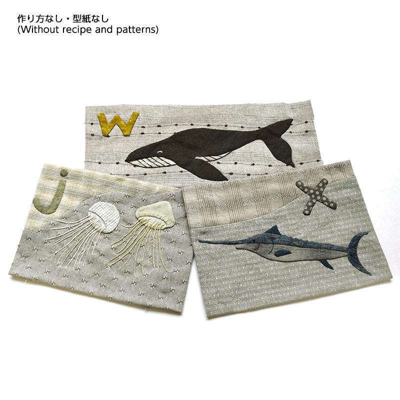 アルファベットで描くいきもの くじら めかじき くらげ (作り方なし)斉藤謠子の 布で描くいきものたち掲載
