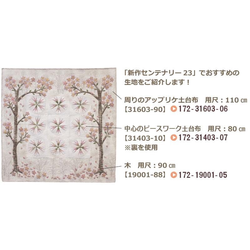 桜のタペストリーの型紙