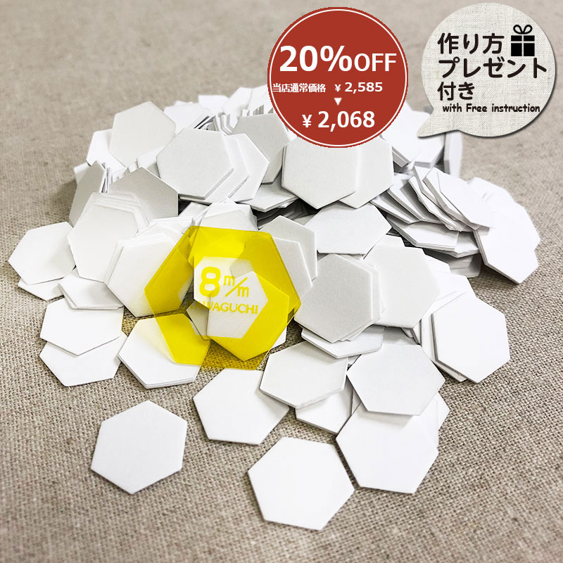 ペーパーライナー ヘキサゴン8mm 1000枚入り(作り方プレゼント付)*