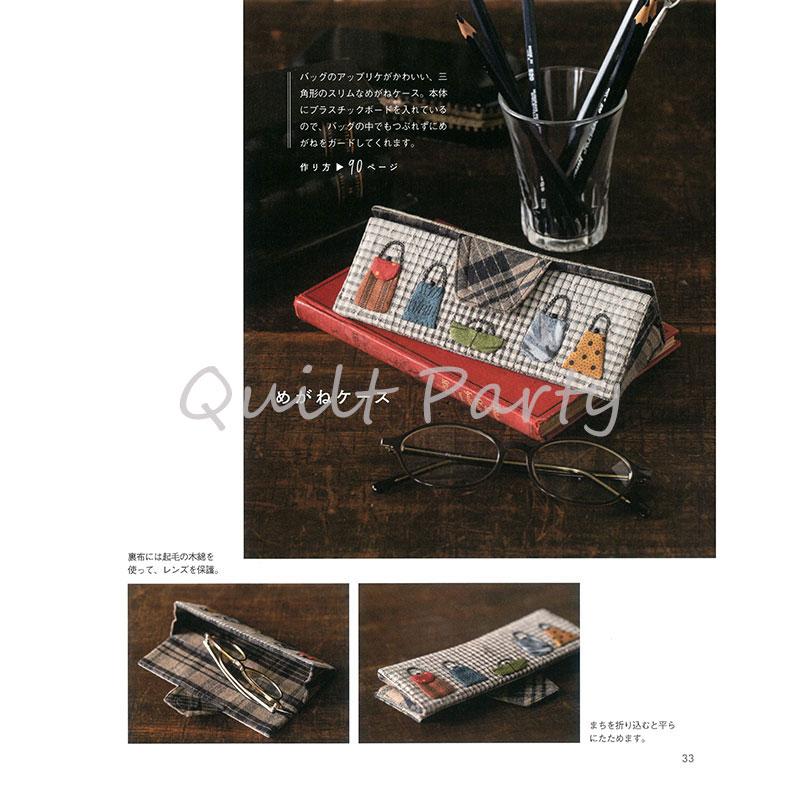 めがねケース(作り方なし)斉藤謠子の いま作りたいシンプルな服とかわいい小物掲載