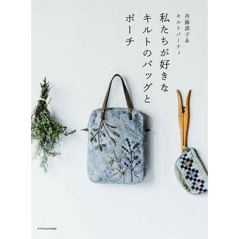 ★斉藤謠子&キルトパーティ 私たちが好きなキルトのバッグとポーチ