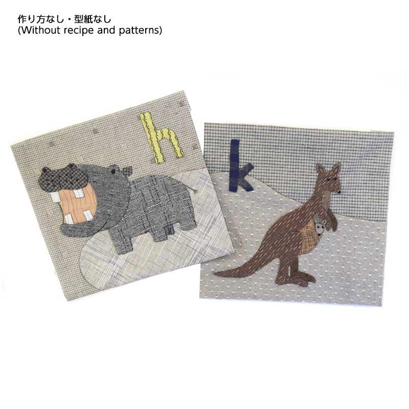 アルファベットで描くいきもの かば カンガルー (作り方なし)斉藤謠子の 布で描くいきものたち掲載