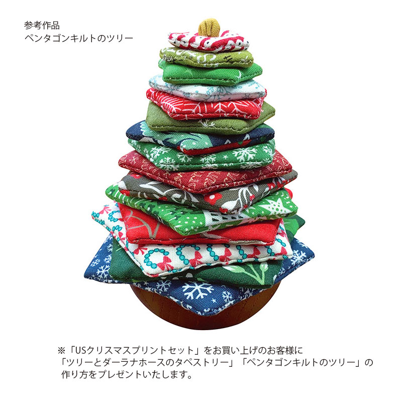 USクリスマスプリントセット(作り方プレゼント付)