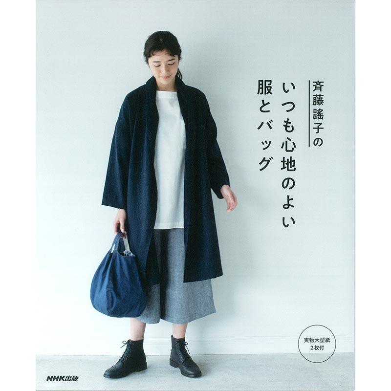 ロングカーディガンc(紺)(作り方なし)斉藤謠子のいつも心地のよい服とバッグ掲載