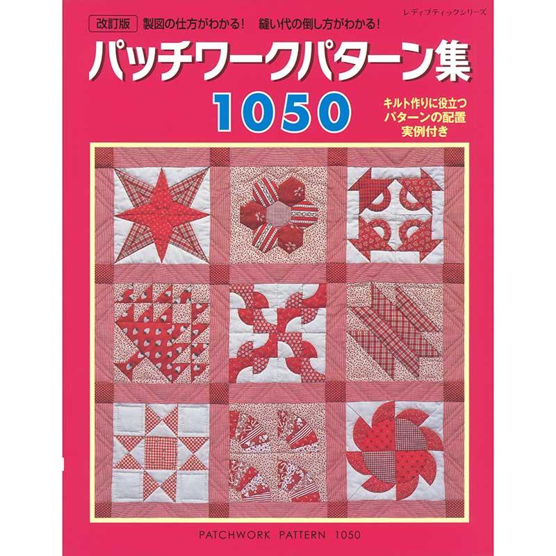 【改訂版】パッチワークパターン集1050