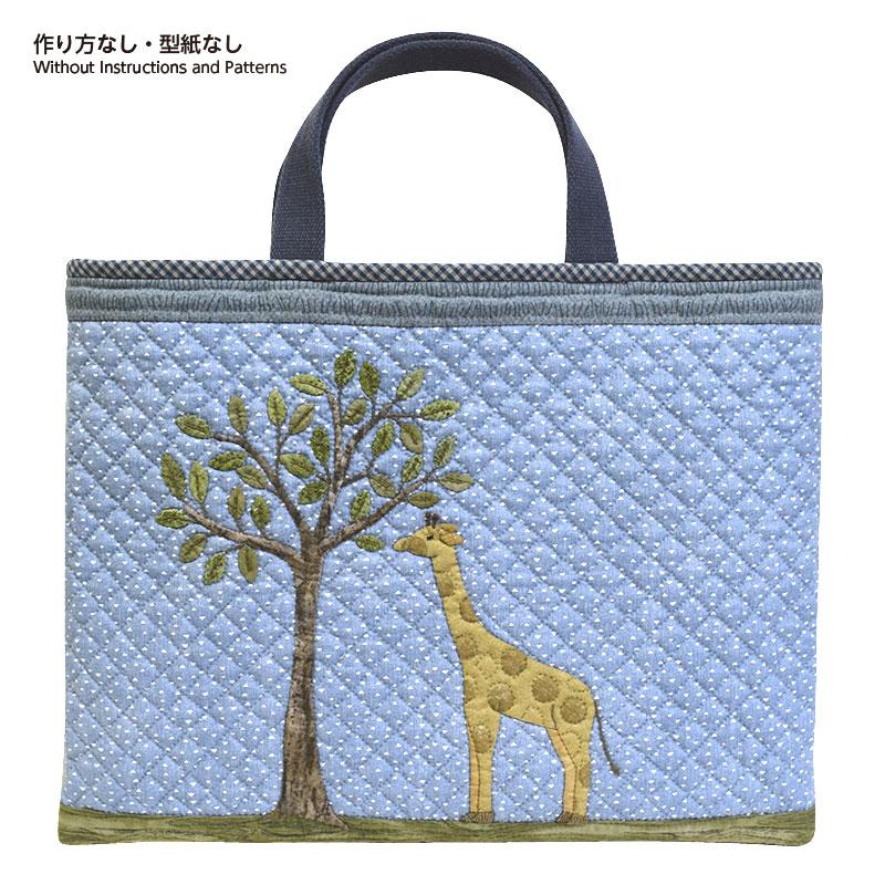 きりんのバッグ(作り方なし)布で描くいきものたち掲載