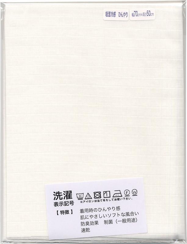 吸湿冷感ダブルガーゼ白無地 格子模様(ドビー織り)【 カット包装 】