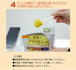 【オフィス用非常食セット】 (尾西食品) オフィス用非常食セット アレルギー対応  五目ごはん わかめごはん ドライカレー
