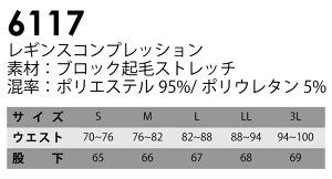 【レギンスコンプレッション】ネオテライズ メンズ  ストレッチ 帯電防止 UVケア 吸汗速乾 作業服