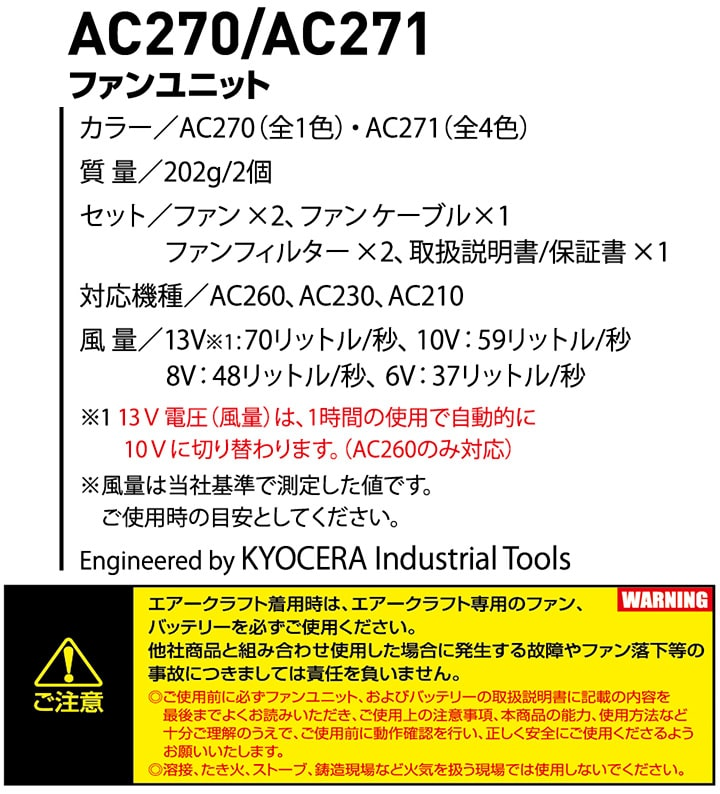 【お得な2セット】バートル 空調服 バッテリー&ファンセット エアークラフト AC260×2 AC270×2
