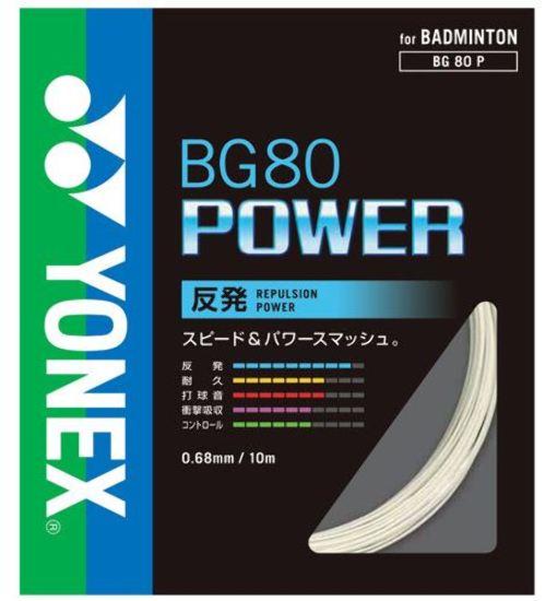 ヨネックスYONEXバドミントンストリングス(ガット) BG80パワー BG80POWER【バドミントン バトミントン ストリング ガット ヨネックス】