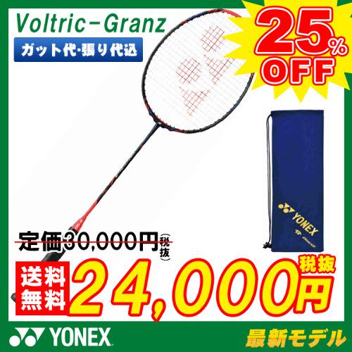 バドミントン ラケット ヨネックス YONEX バドミントンラケット ボルトリックグランツ VOLTRIC GRANZ(VT-GZ)