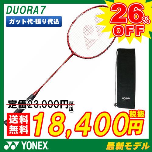 【ガット代・張り代・送料無料!!】ヨネックスYONEXバドミントンラケット デュオラ7 DUORA7(DUO7)badminton racket 羽毛球拍