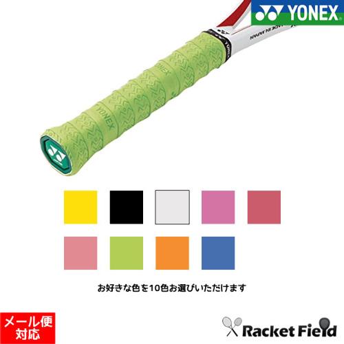 【メール便対応】ヨネックス YONEX-AC133 ウェットスーパーストロンググリップ 【硬式テニス】【軟式テニス】【ソフトテニス】【バドミントン】badminton (グリップテープ) バドミントン