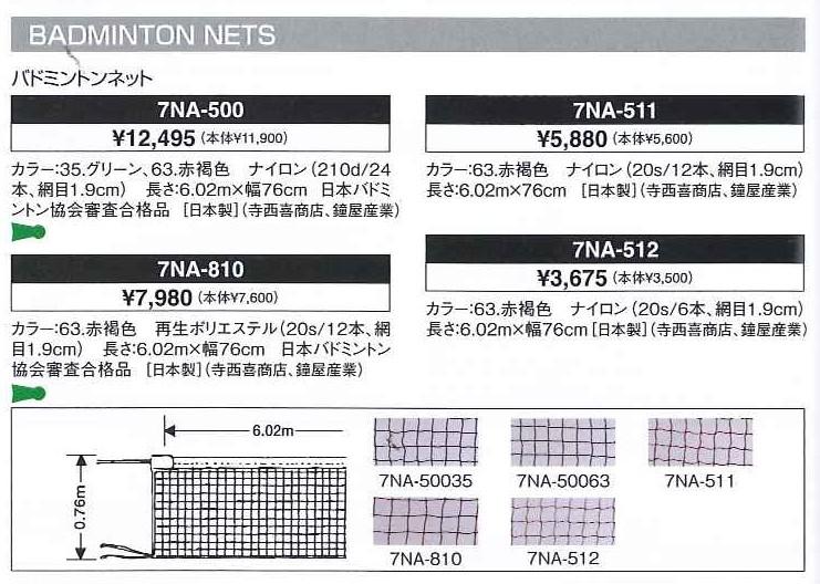 ミズノMIZUNOバドミントン用ネット日本バドミントン協会審査合格品(7NA500)