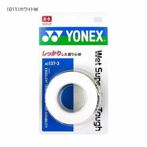 【メール便対応】ヨネックス ウェットスーパーグリップタフ 3本入り(AC137-3)手に吸い付く感覚で、滑りにくいグリップテープ YONEX
