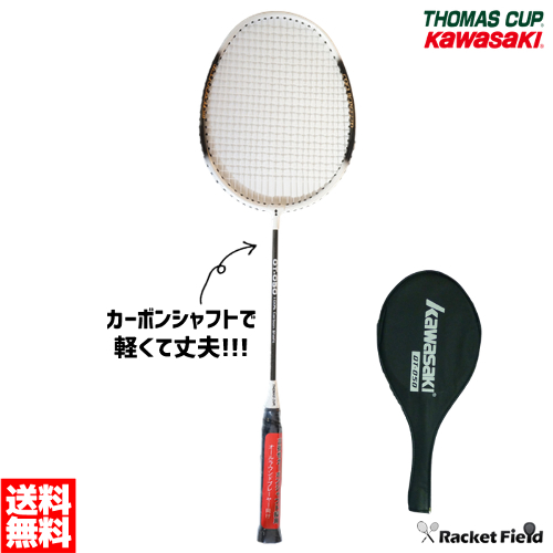 トマスカップ バドミントンラケット1本(OT-050)カーボンシャフトで軽くて丈夫!遊び・レジャー用 ケース付き ガット張上げ済み THOMAS CUP