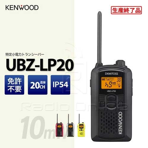 KENWOOD ケンウッド UBZ-LP20 特定小電力トランシーバー トランシーバー /インカム / 無線機 / 業務用 [生産終了品]