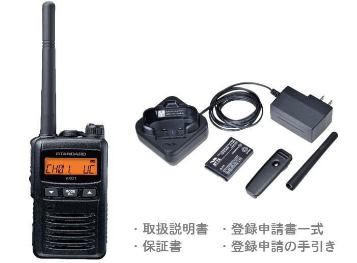 【送料無料】STANDARD スタンダード VXD1S 携帯型デジタルトランシーバー トランシーバー/インカム/無線機/登録局